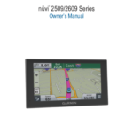 Garmin Nuvi 2589-LMT home page manual